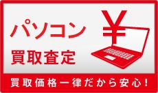 ノートPC買取査定
